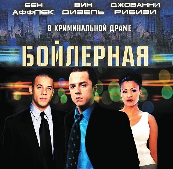Фильмы и сериалы про финансы и инвестиции Смотреть Бойлерная