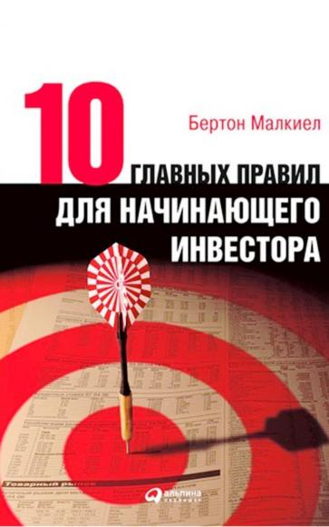 Скачать бесплатно книга по инвестированию Десять главных правил для начинающего инвестора автор Бертон Малкиел
