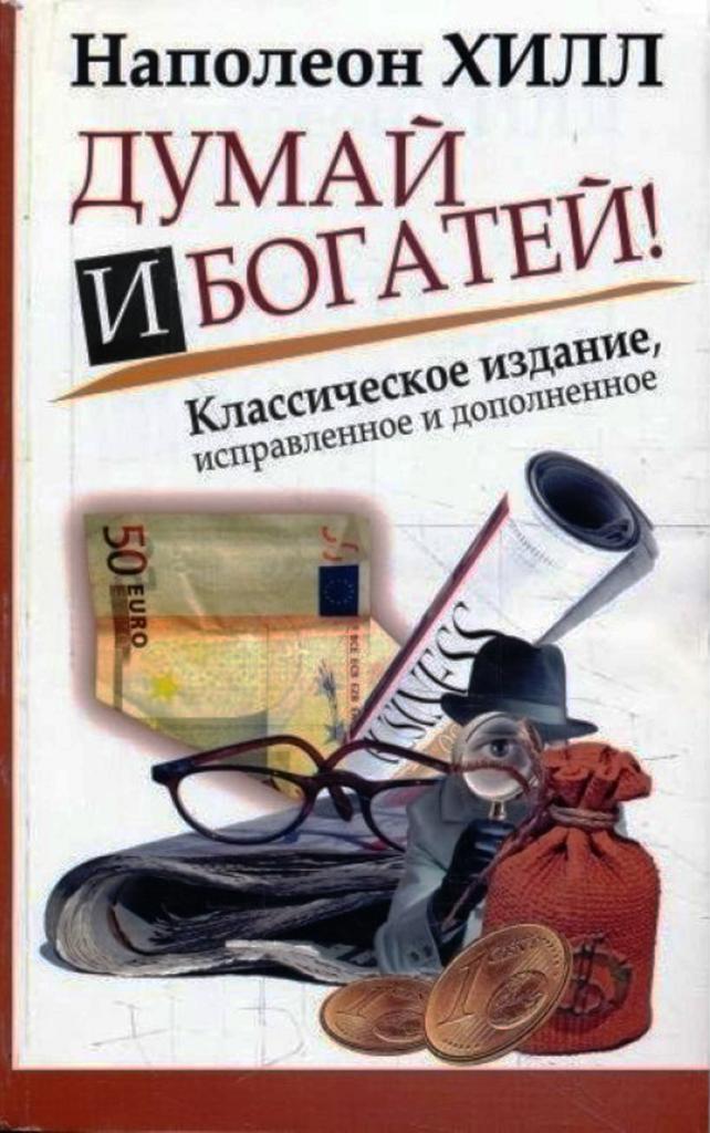 Скачать бесплатно Книги по инвестированию Думай и богатей Наполеон Хилл