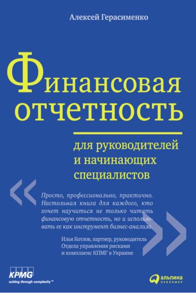 Скачать бесплатно книга про инвестиции Финансовая отчетность для руководителей и начинающих специалистов автор Алексей Герасименко