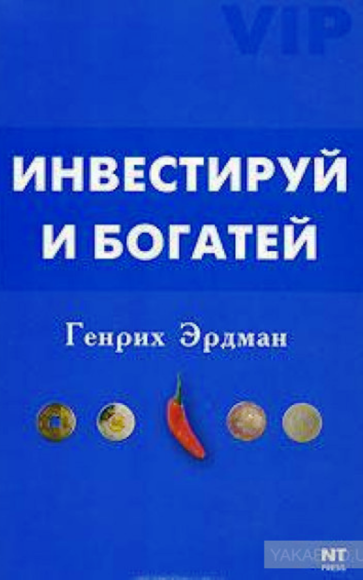 Скачать бесплатно книга по инвестированию Инвестируй и богатей авто Генрих Эрдман