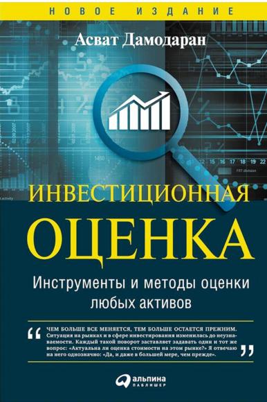 Скачать бесплатно Инвестиционная оценка. Инструменты и методы оценки любых активов автор Асват Дамодаран