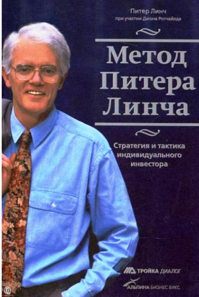 Скачать бесплатно книга по инвестированию Метод Питера Линча автор Питер Линч