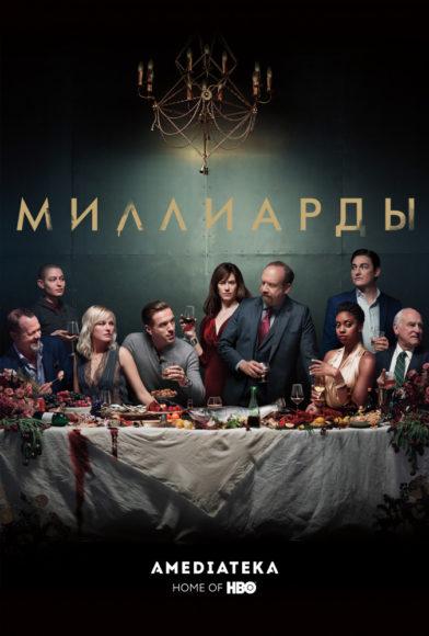 Фильмы и сериалы про финансы и инвестиции Смотреть Миллиарды