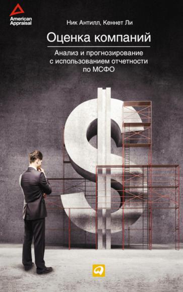 Скачать бесплатно книга по инвестициям Оценка компаний авторы Ник Антилл и Кеннет Ли