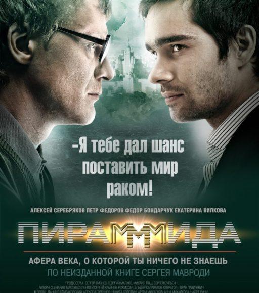 Фильмы и сериалы про финансы и инвестиции Смотреть ПираМММида 2011 год