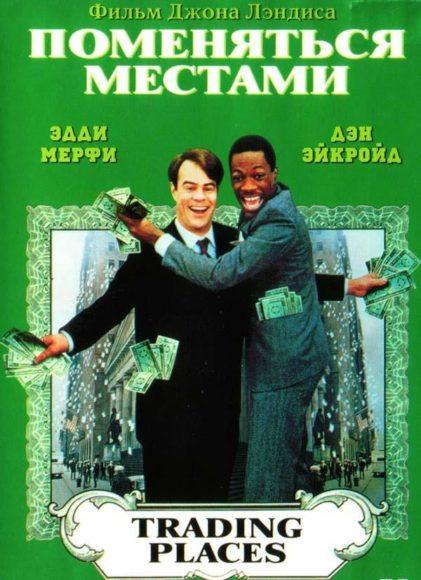 Фильмы и сериалы про финансы и инвестиции Смотреть Поменяться местами 1983 год