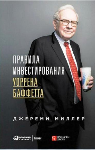 Скачать бесплатно Книга по инвестированию Правила инвестирования Уоррена Баффетта автор Джереми Миллер