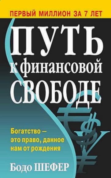 Скачать бесплатно книга по инвестированию Путь к финансовой свободе автор Бодо Шефер