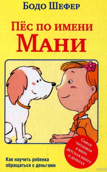 Скачать бесплатно Пёс по имени Мани автор Бодо Шефер