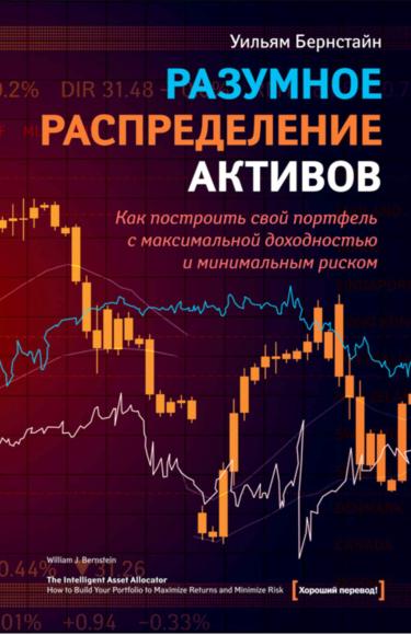Скачать бесплатно книга про инвестиции Разумное распределение активов автор Уильям Бернстайн