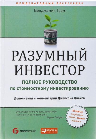 Скачать бесплатно Книга по инвестированию Разумный инвестор