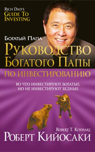 Скачать бесплатно книга по инвестированию Руководство богатого папы по инвестированию автор Роберт Кийосаки и Ш.Лектер