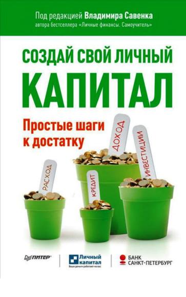Скачать бесплатно книга по инвестированию Создай свой личный капитал автор Владимир Савенок