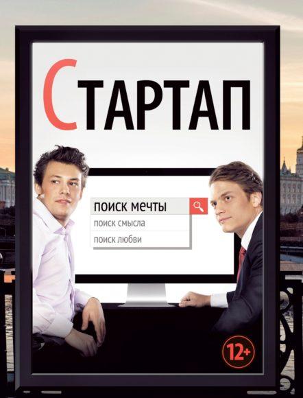 Фильмы и сериалы про финансы и инвестиции Смотреть Стартап 2011 год