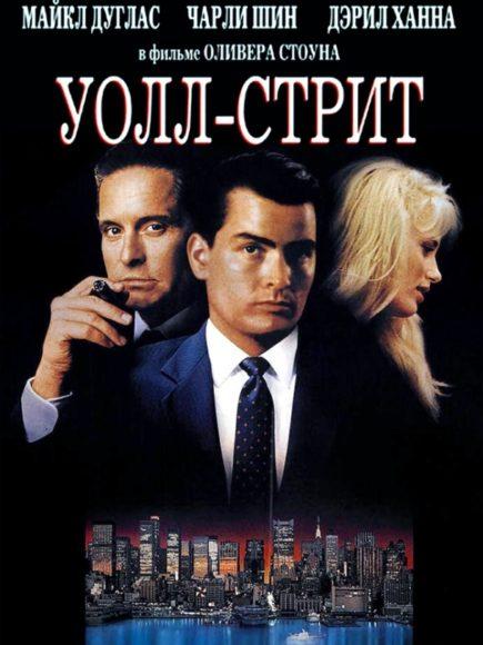 Фильмы и сериалы про финансы и инвестиции Смотреть Уолл-стрит 1987 год