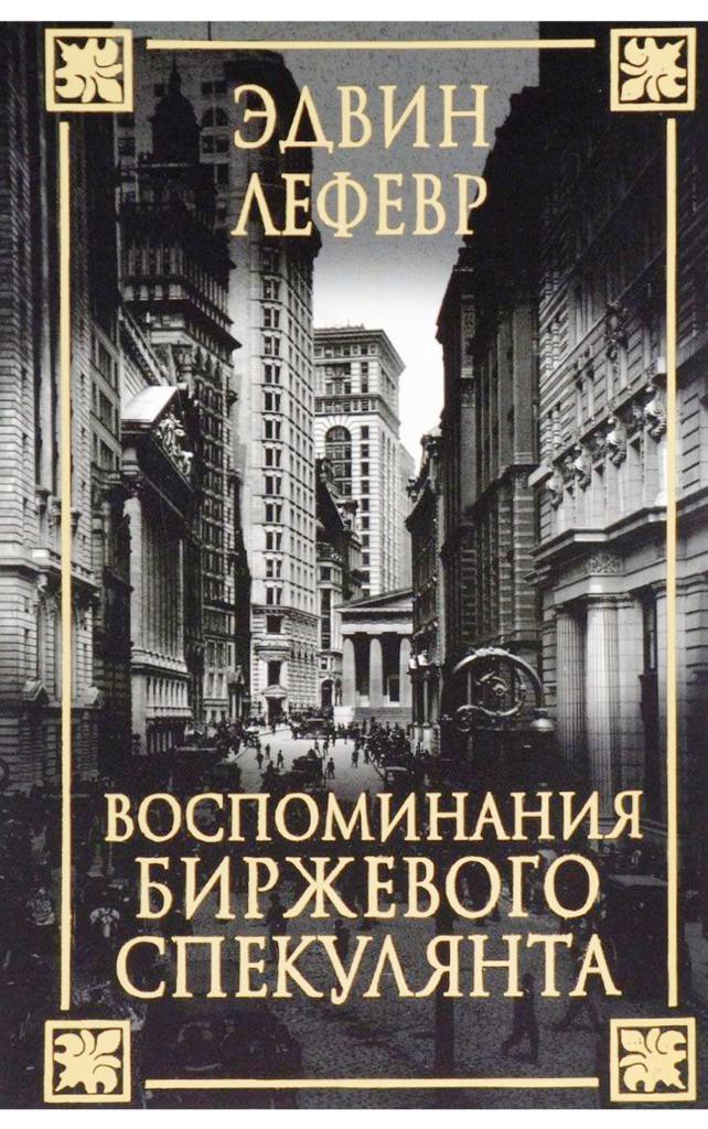 Скачать бесплатно Книги по инвестированию Воспоминания биржевого спекулянта Эдвин Лефере