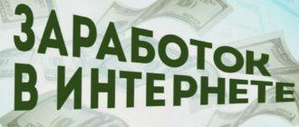 13 способов заработать в интернете 1000 рублей в день