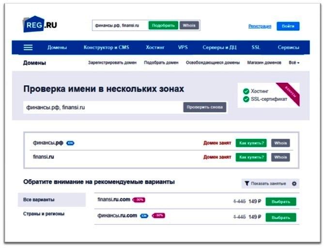 как подключить домен для своего сайта бесплатно