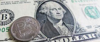 каким будет курс доллара