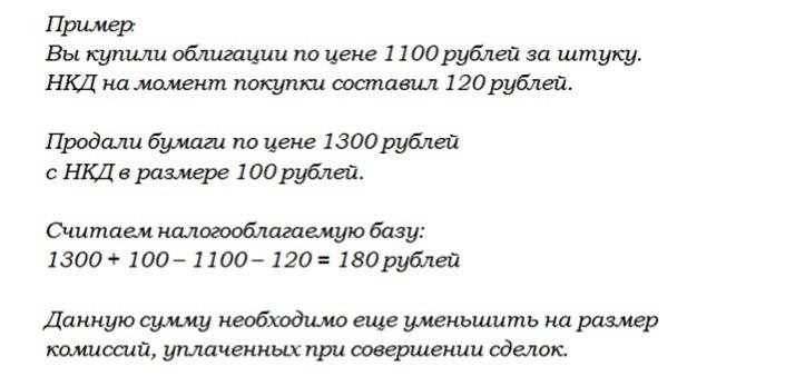 пример расчета суммы налога на доход по облигациям