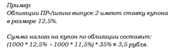 Пример расчета налога на купон