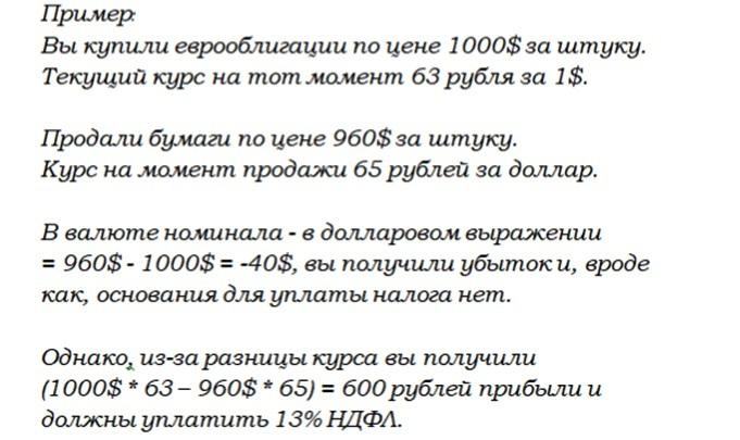 Расчет налога по еврооблигациям, пример