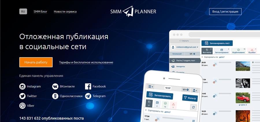 смм-планет для паблика Вконтакте