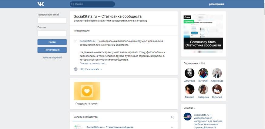 Socialstats.ru сервис для вк