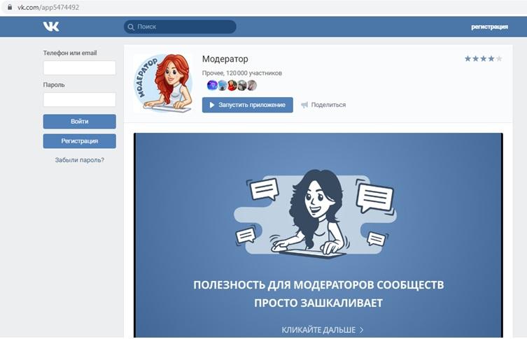 приложение вконтакте модератор