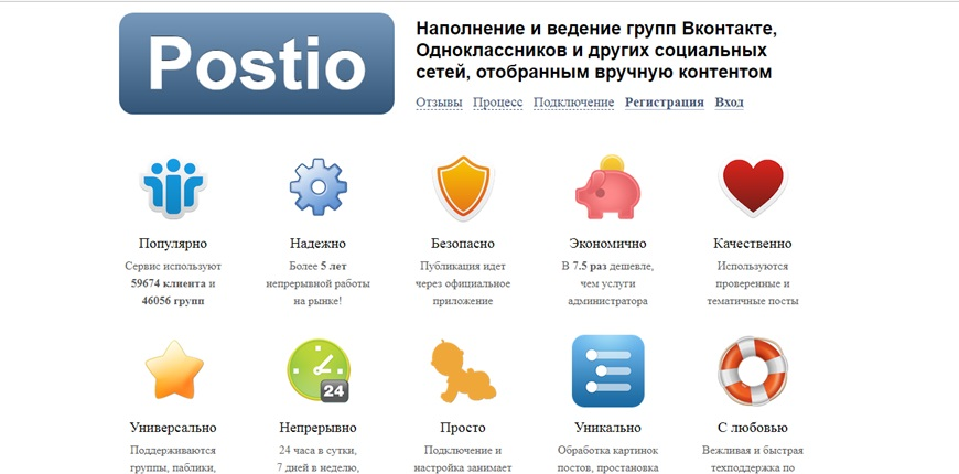 Postio - сервис для ведения пабликов