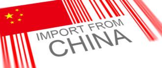 Заработок на товарах из Китая