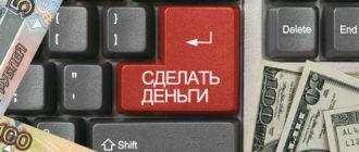 как заработать 5000 рублей в интернете