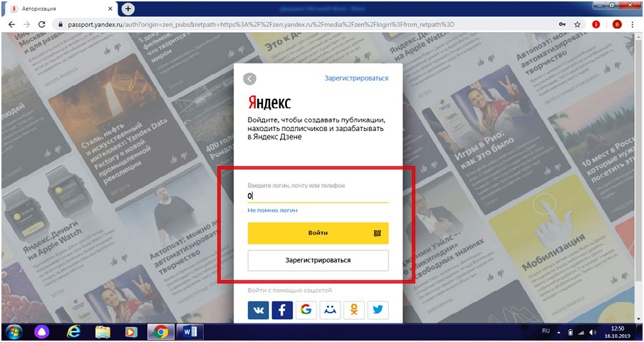 Яндекс.Дзен – создание канала и заработок на нем