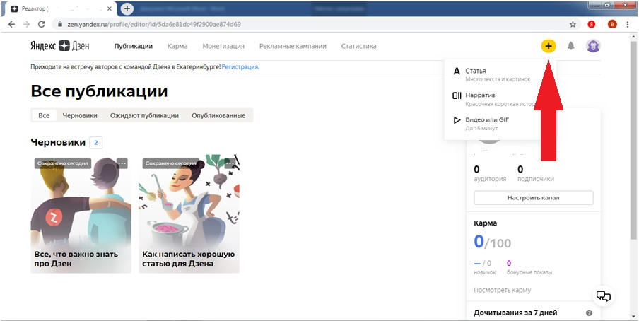 Как добавить статью в Яндекс.Дзен
