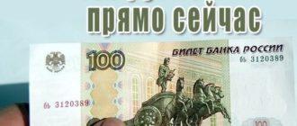 как заработать 100 рублей в интернете прямо сейчас