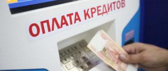 кредитные каникулы для граждан