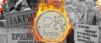 будет ли дефолт в России 2020 году