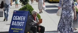 Черта бедности в России