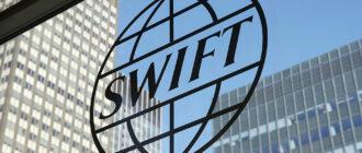 Чем грозит простым людям отключение от SWIFT