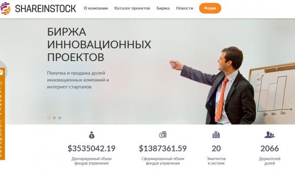 birja shareinstock